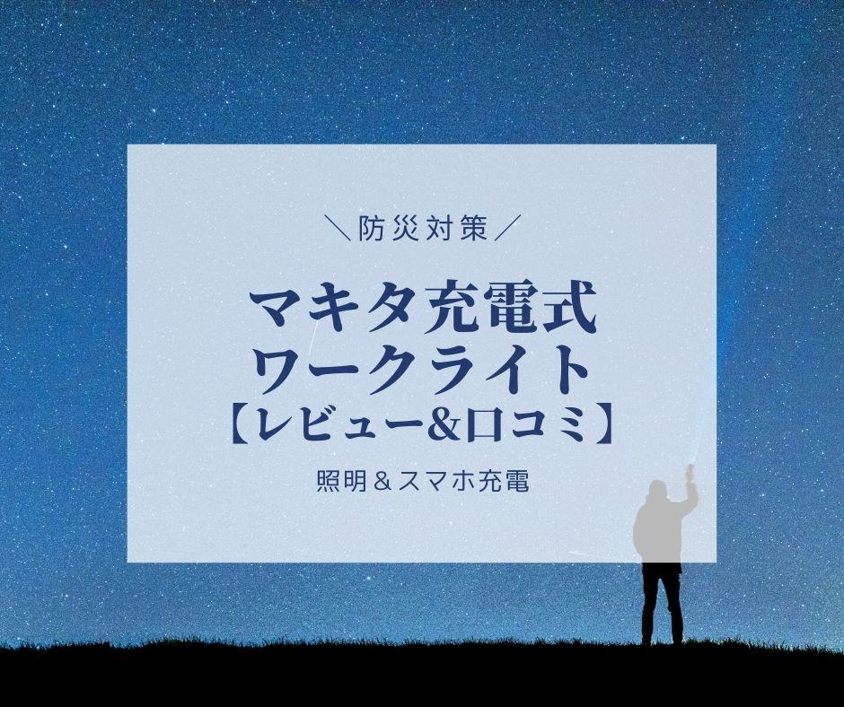 マキタ充電式ワークライト 口コミ&レビュー