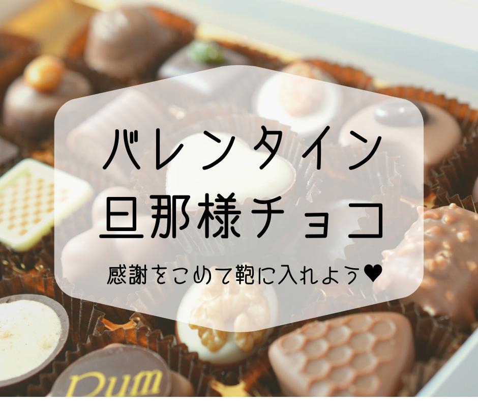 バレンタインチョコ6選|夫婦円満