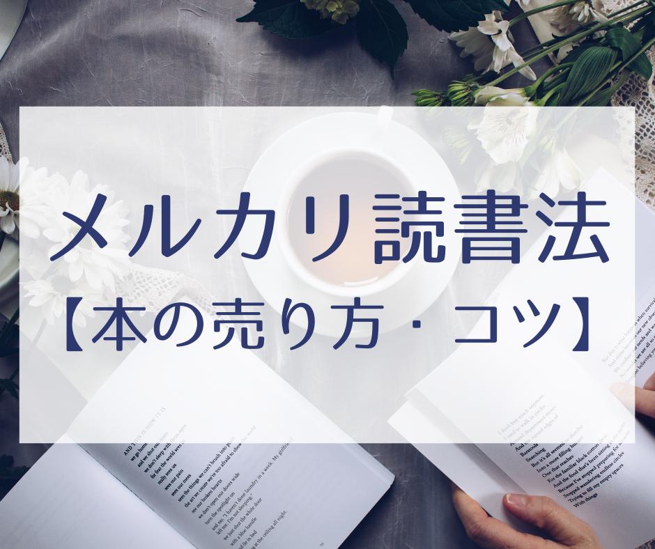 メルカリ読書法 【本の売り方・コツ】