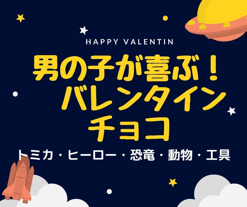 男の子が喜ぶ!バレンタインチョコ|トミカ・ヒーロー・恐竜・動物・工具