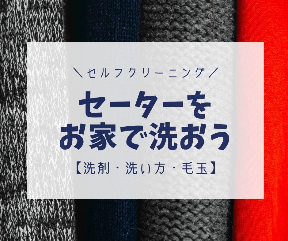セーター|洗い方【洗剤・洗い方・毛玉】お家で洗おう!セルフクリーニング