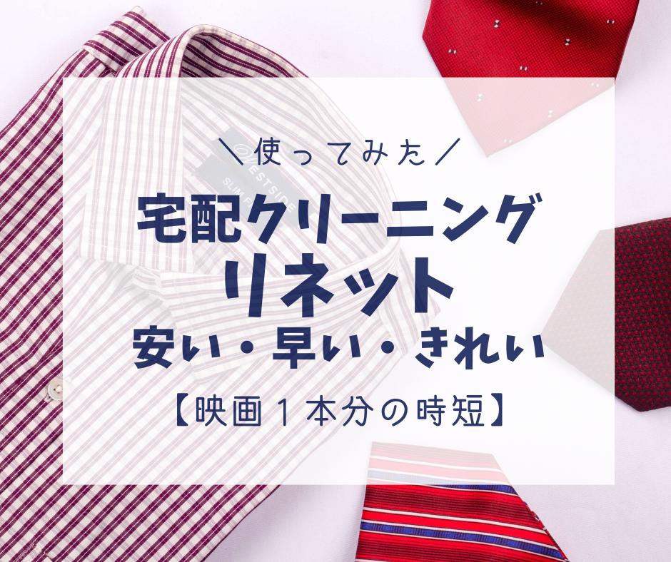 宅配クリーニングリネット|評判・口コミ