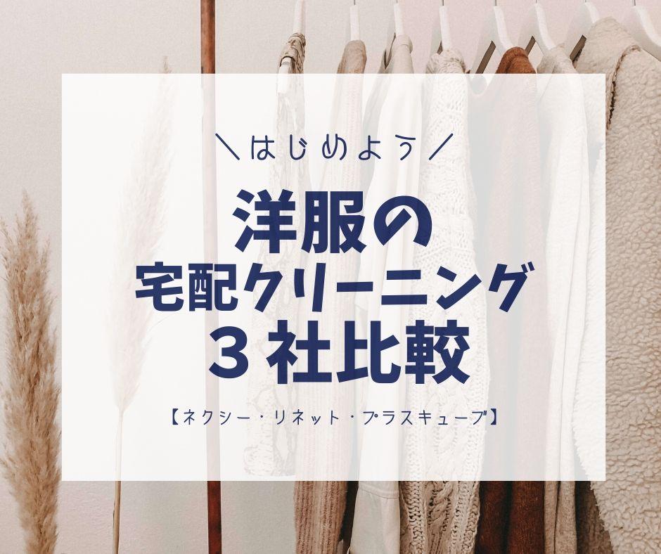 洋服の宅配クリーニング3社比較【ネクシー・リネット・プラスキューブ】