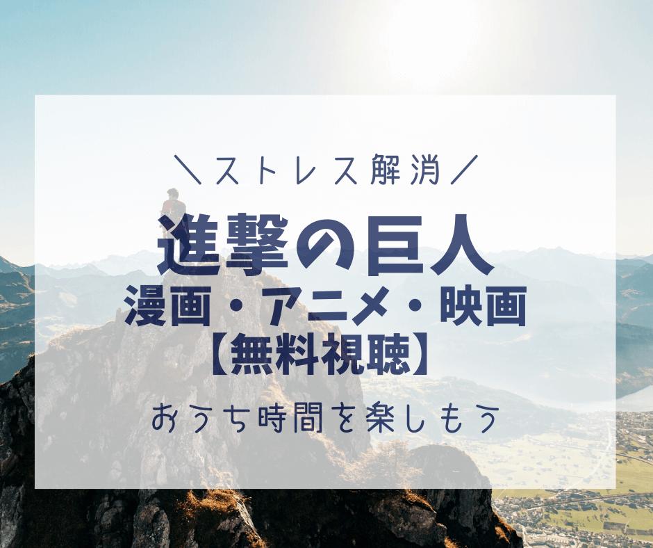 進撃の巨人シリーズ漫画最新刊・アニメ・映画