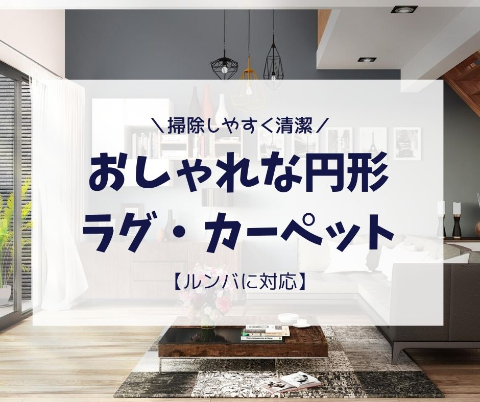 おしゃれな円形ラグ・カーペット【ルンバに対応】掃除しやすく清潔で安心
