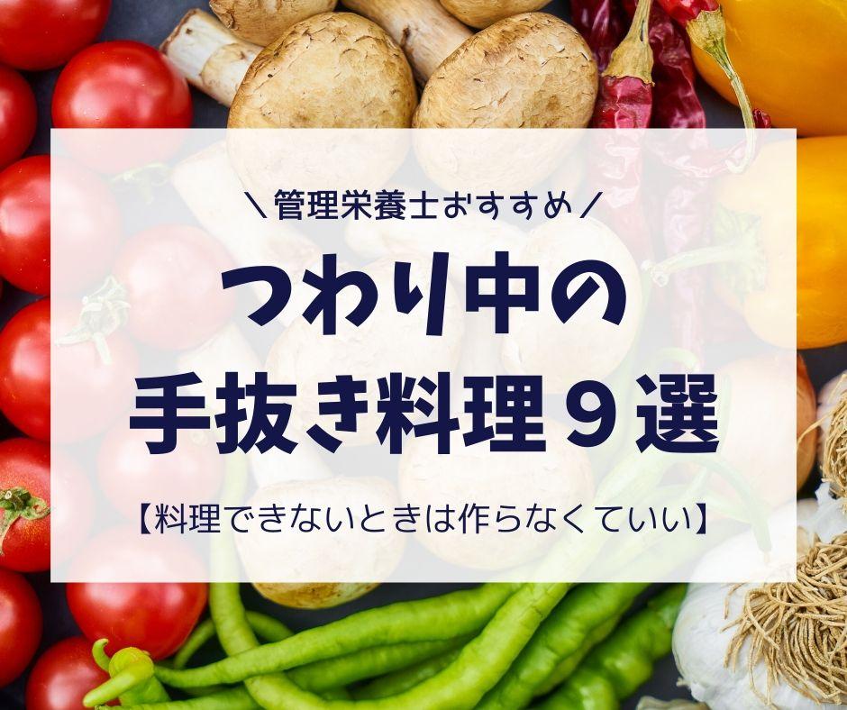 つわり中の手抜き料理9選【管理栄養士おすすめ】料理できないときは作らなくていい