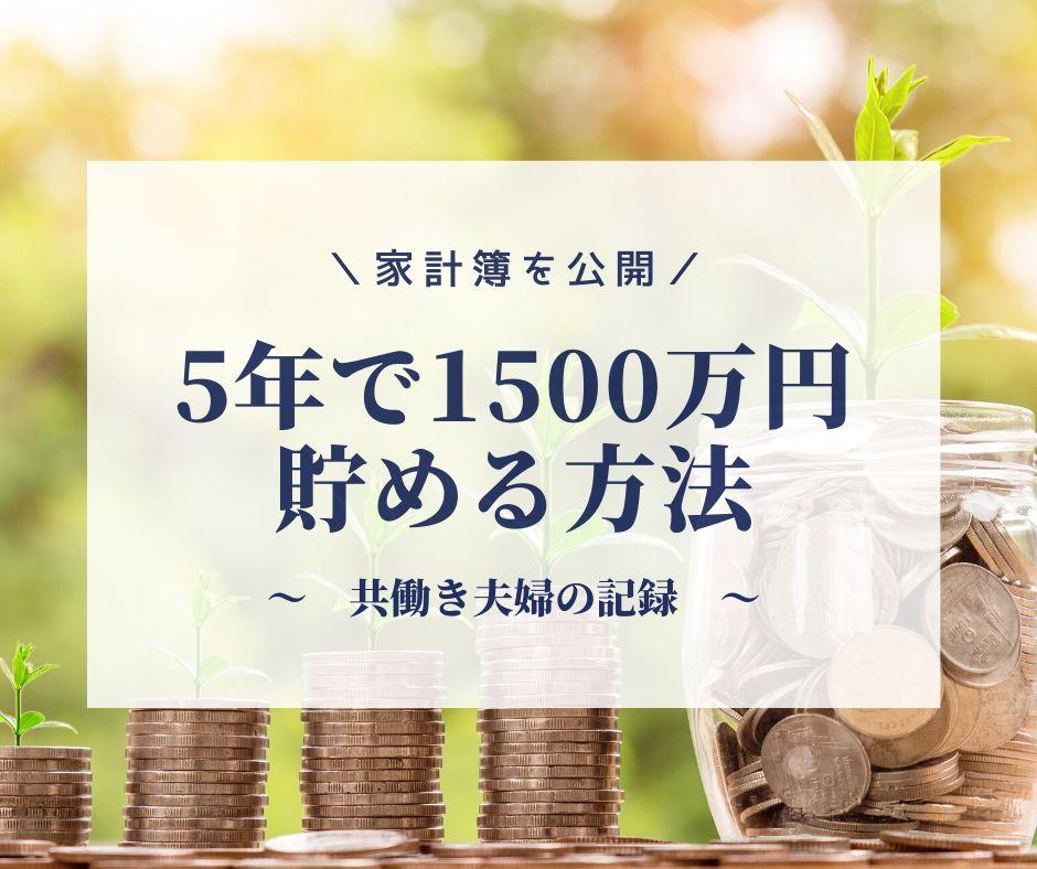 ワーママが年収すべてを貯金|5年で1500万円を貯める方法