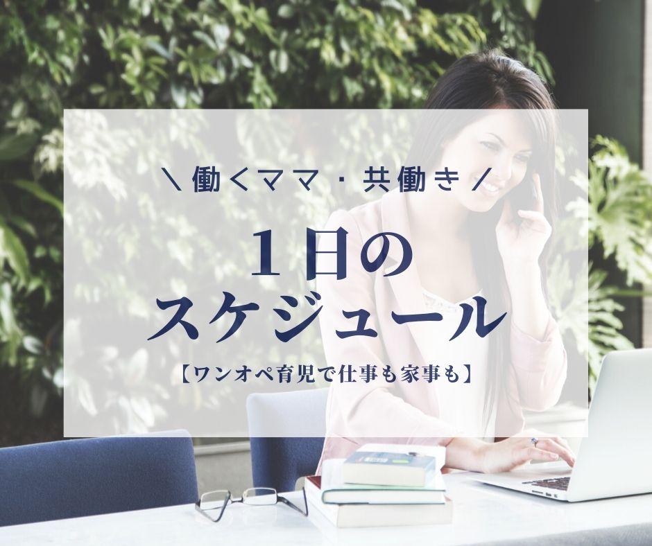 ワーママのタイムスケジュールを公開【ワンオペ育児で仕事も家事も?!】