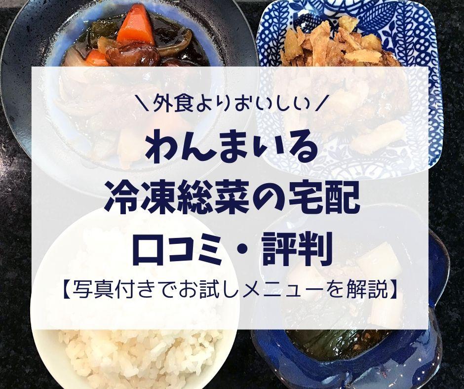 わんまいる宅配弁当の口コミ・評判【写真付き】管理栄養士が解説
