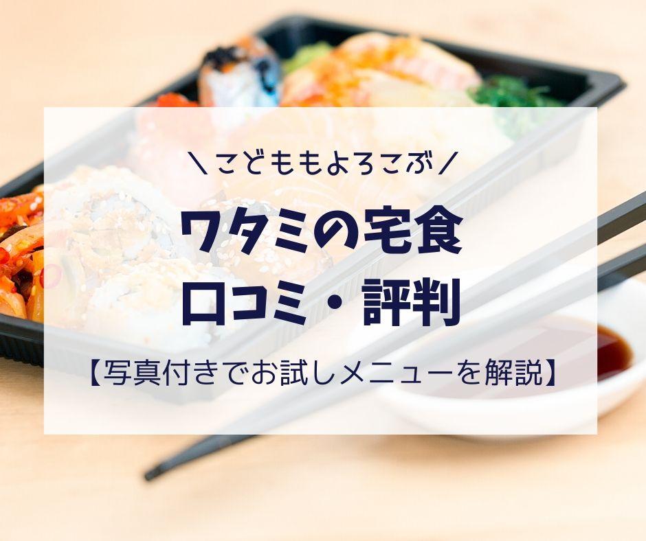 ワタミの宅食の口コミ・評判【写真付きでお試しメニューを解説】