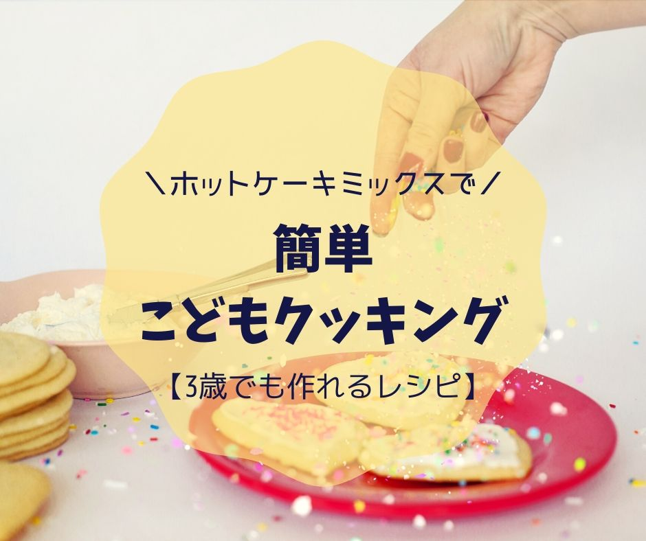 簡単こどもクッキング【3歳でも作れるホットケーキミックスレシピ】