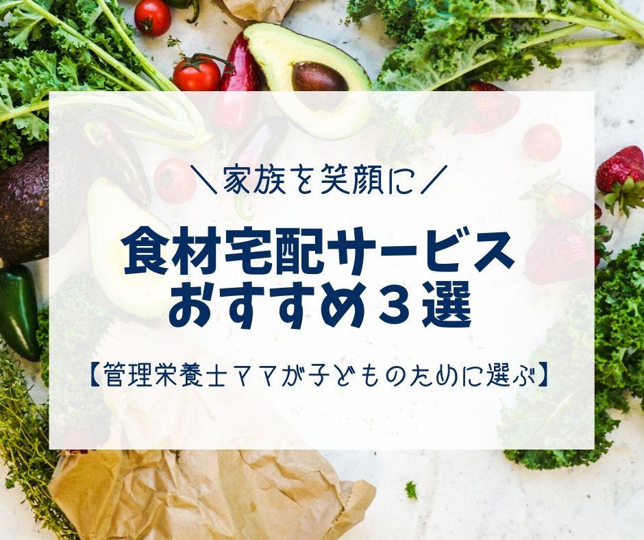 食材宅配サービスおすすめ3選【管理栄養士ママが子どものために選ぶ】
