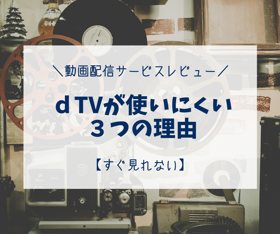 dTVが使いにくい3つの理由【すぐ見れない】